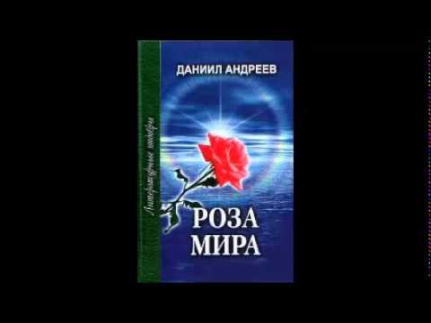 РОЗА МИРА ДАНИИЛ АНДРЕЕВ АУДИОКНИГА СКАЧАТЬ БЕСПЛАТНО