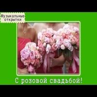 Поздравления розовая свадьба в прозе